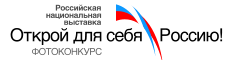 фотоконкурс «Открой для себя Россию!»